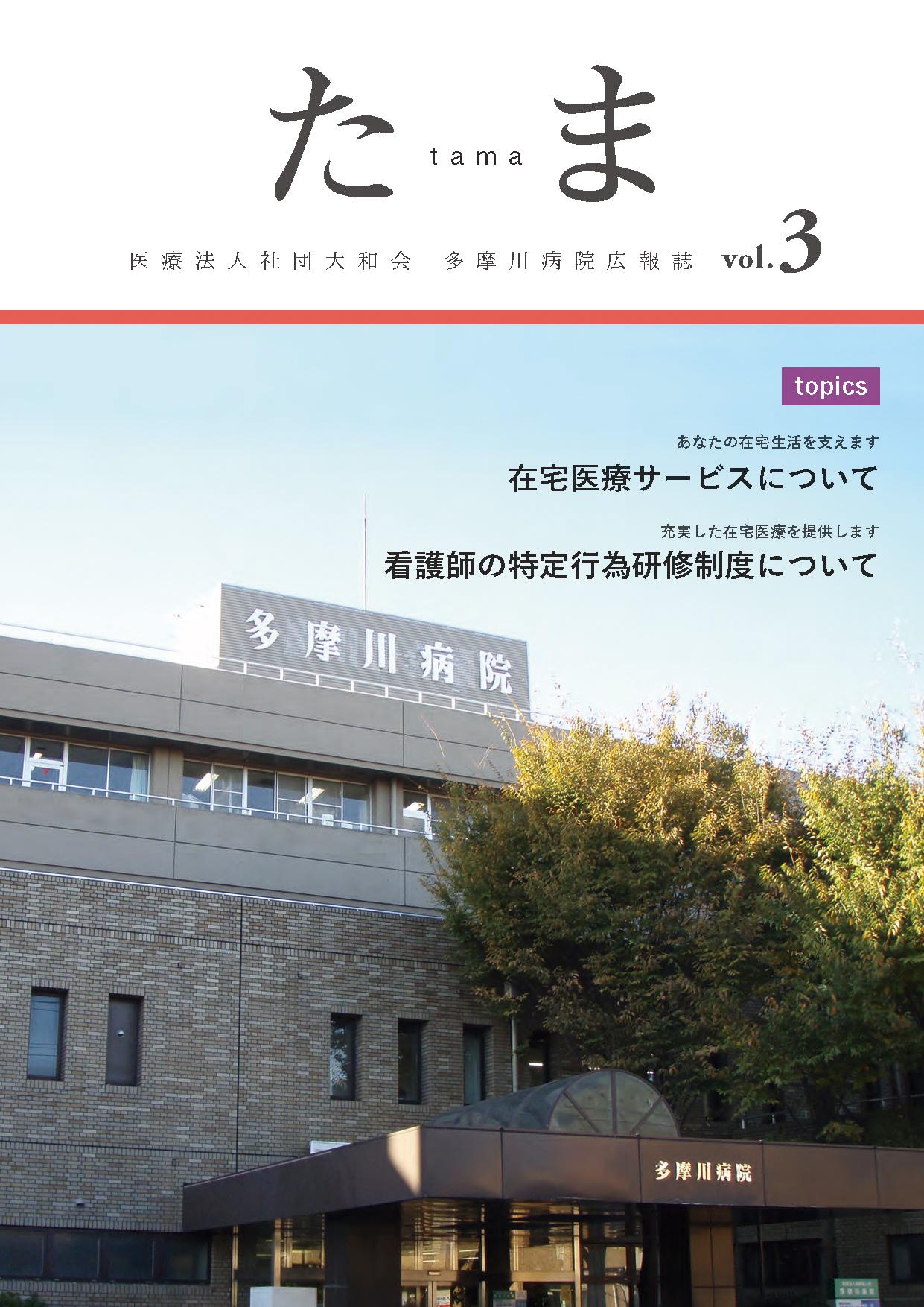 さくら vol.3